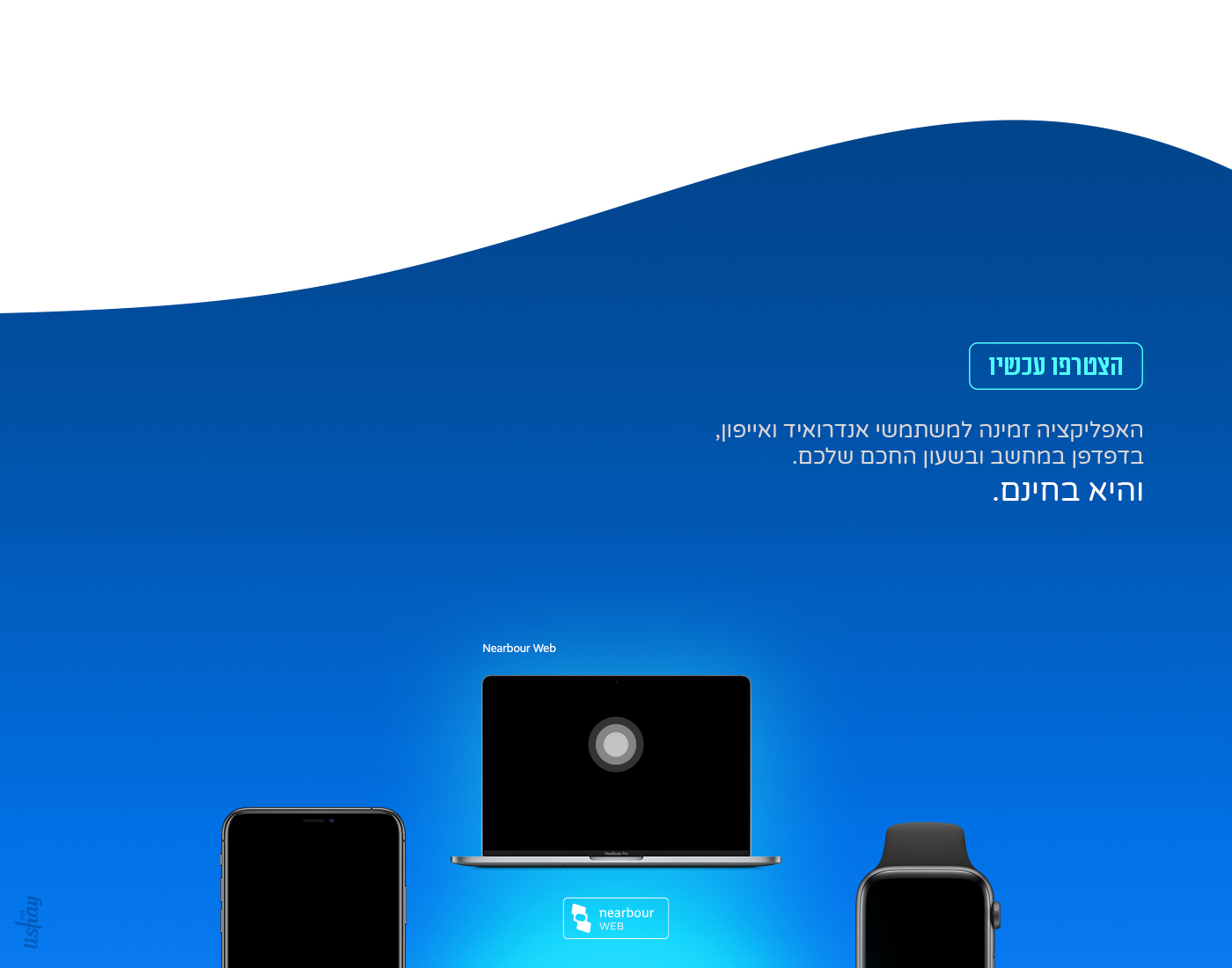Nearbour - Landing Page - 006